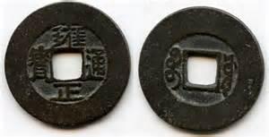 Moneda china a catalogar Image