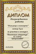 """Конкурс  """"Имитация структур""""-Итоги Image"""