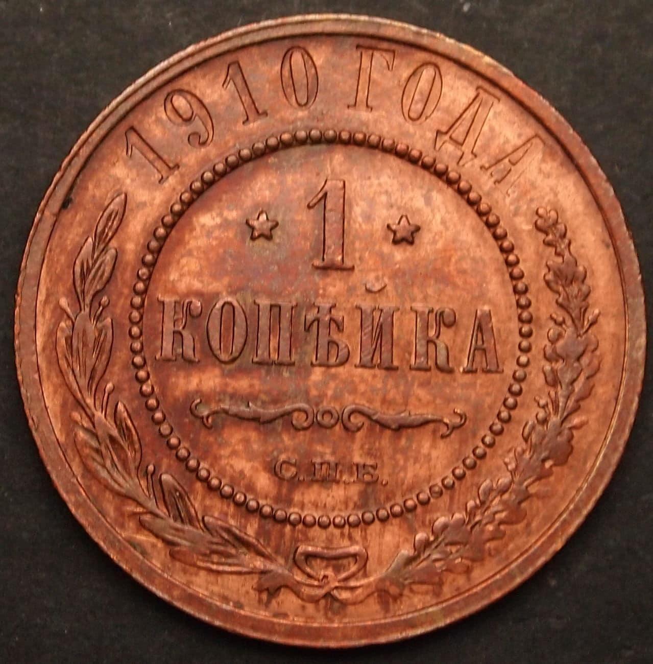 1 kopek 1910 2