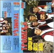Grupa Tromedja -Kolekcija Muic89
