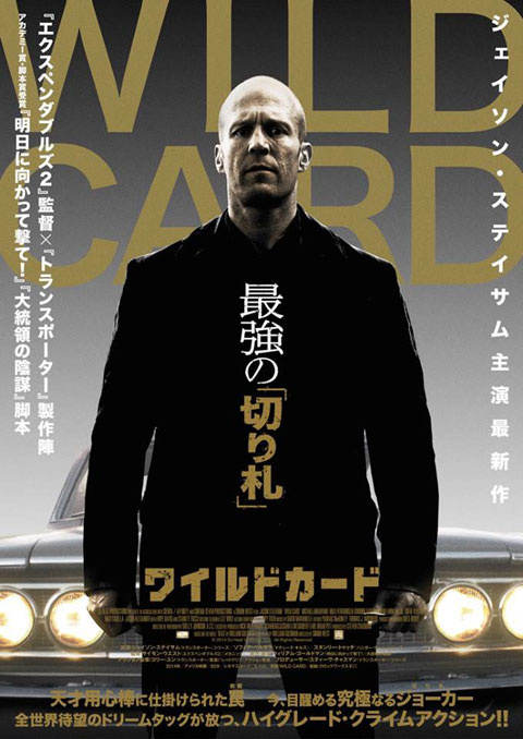 Jason Statham - Página 4 Wild_card_poster_japones