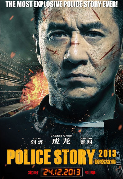 Jackie Chan Police_Story_2013