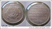 1 Rublo. Rusia.1912 Image