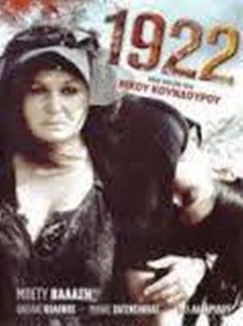1922–Η ΚΑΤΑΣΤΡΟΦΗ ΤΗΣ ΣΜΥΡΝΗΣ(1978)DvdRip 1922