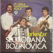 Slobodan Bozinovic -Diskografija 357kfg5