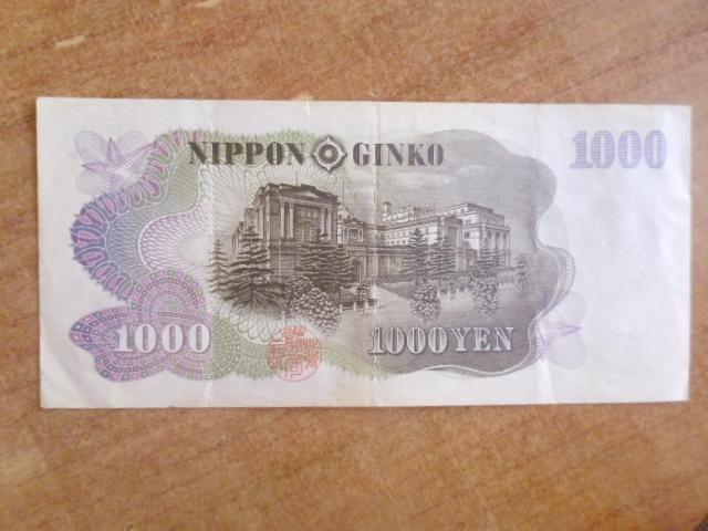 I aniversario numismario: 1000 yens Japon decada de los 60 P1100979