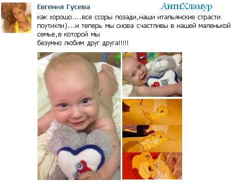 Гусевы Антон и Евгения. - Страница 7 IQNWb