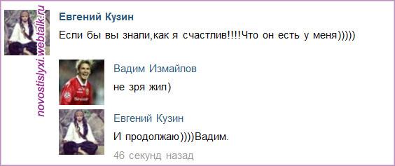 Евгений Кузин - Страница 2 KQrE7
