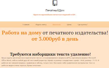 pechatnoeizdanie.ru отзывы ПечатныйДом NxcVs