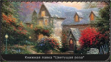 """Книжная лавка """"Цветущая роза"""" RhANc"""