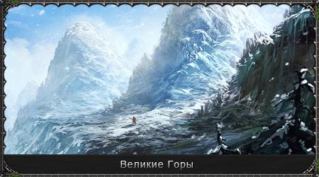 Великие Горы U1EVH