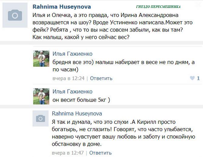 Оля и Илья  Гажиенко. - Страница 3 JZqBh