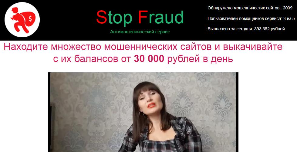 Отзывы Stop Fraud Антимошеннический сервис выкачивайте от 30000 рублей Qu93y