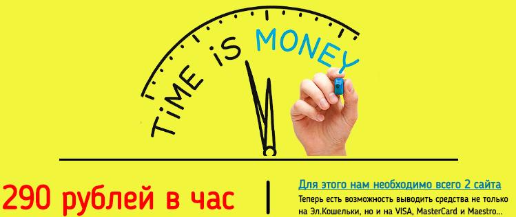 Bonus-capture V3.1 (RUS) Зарабатывает до 320$ в сутки на сборе бонусов RBULH