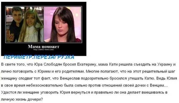 Юрий Слободян и Екатерина  Токарева - Страница 2 FKf27