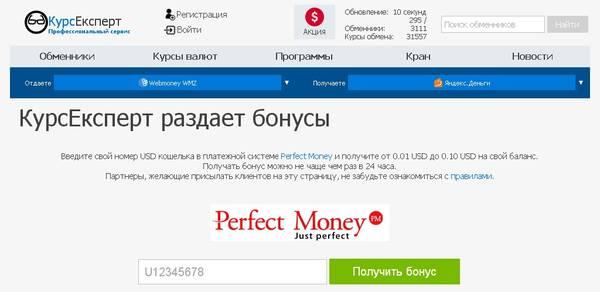 Kurs.expert. Бонусы от 0.01$ до 0.1$ каждые 24 часа N8pb1