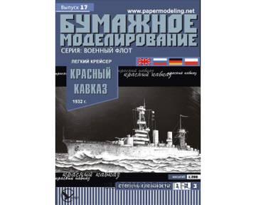 Новости от SudoModelist.ru - Страница 3 VEdy1