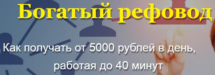 Отзывы Видеокурс БОГАТЫЙ Рефовод ( от 5 000 рублей в день на автомате) TEUiG