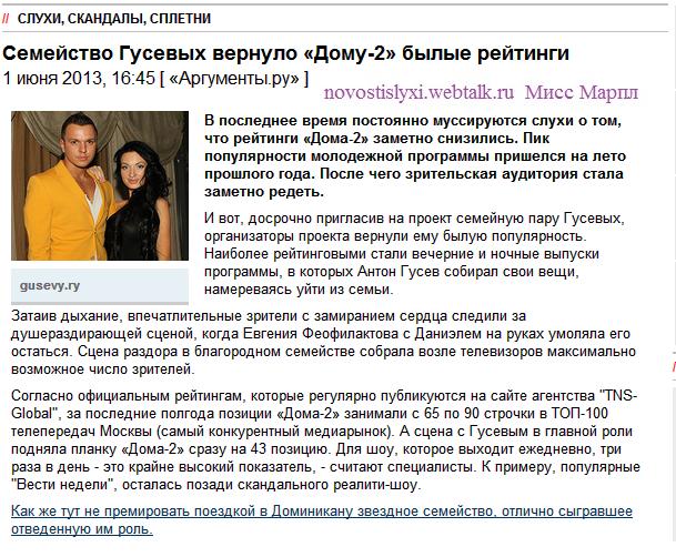 """Новости """"дом 2"""" и слухи ...фото участников - Страница 2 Yhqdt"""