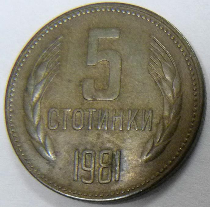 Bulgaria. 5 Stotinki (1981) 1300 Años Bulgaria BUL_5_Stotinki_1300_A_os_rev