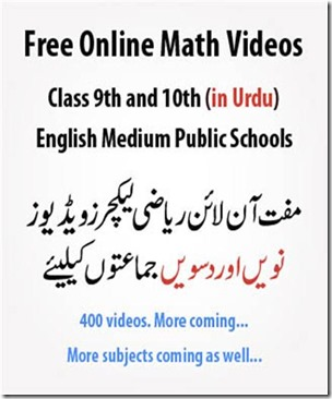 Sabaq.PK Offers Free Online Video Tutoring In Urdu 9th/10th  Main_page_right_banner