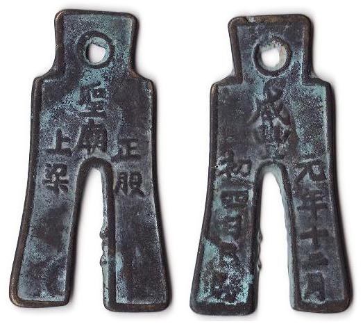 Moneda pala china 0126