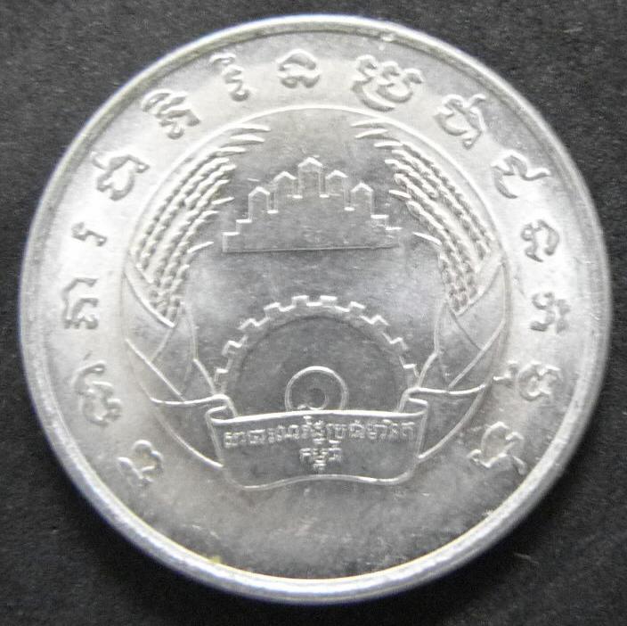 5 Sen. Camboya (1979) KAM_5_Sen_anv