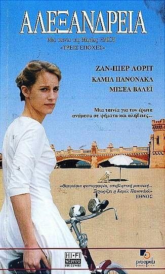 ΑΛΕΞΑΝΔΡΕΙΑ(2001)DvdRip Alexandreia