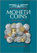 La Biblioteca Numismática de Sol Mar - Página 9 Bulgarian_Coins_1879_2014