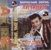 Borislav Zoric Licanin - Diskografija - Page 2 R_6413361_1418592182_5437_jpeg