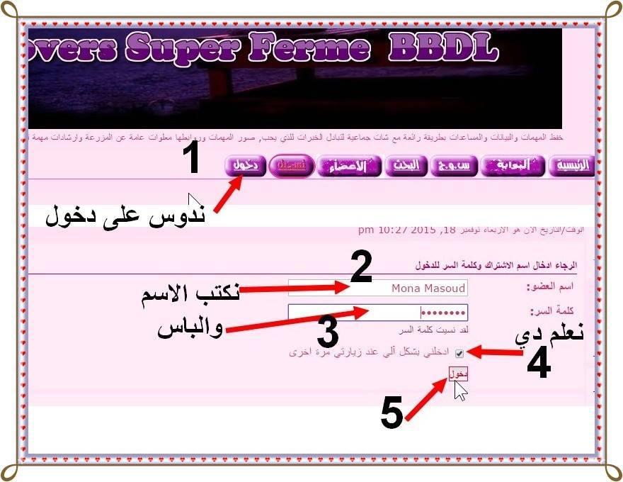 طريقة التسجيل في المنتدى 12243282_984535081604398_5358172958627185706_n