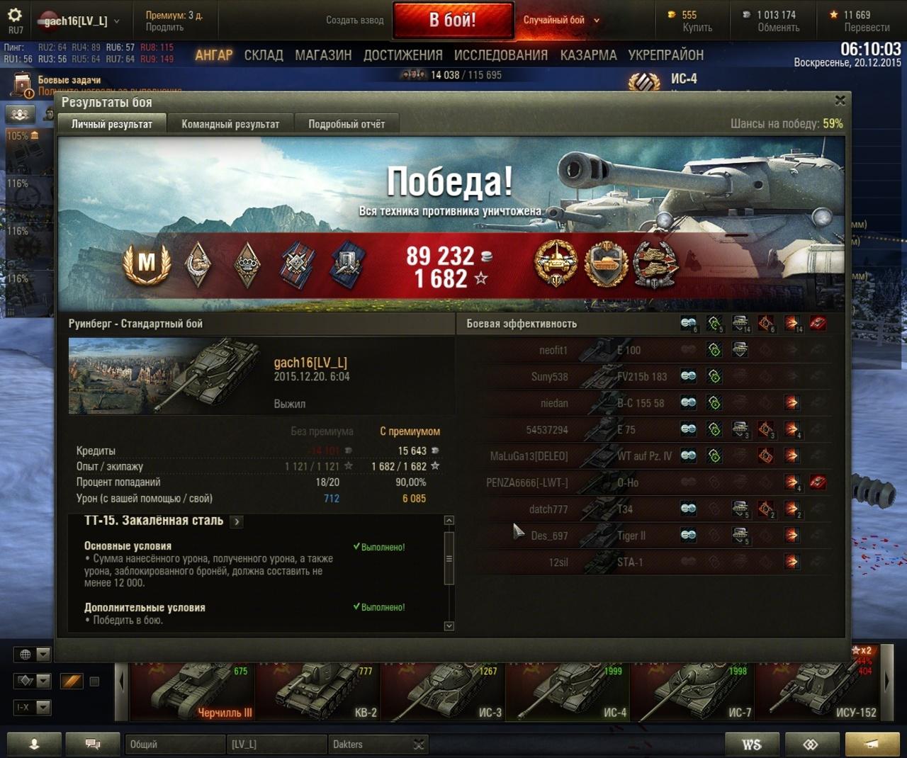 (Master) ИС-4 Shot_167