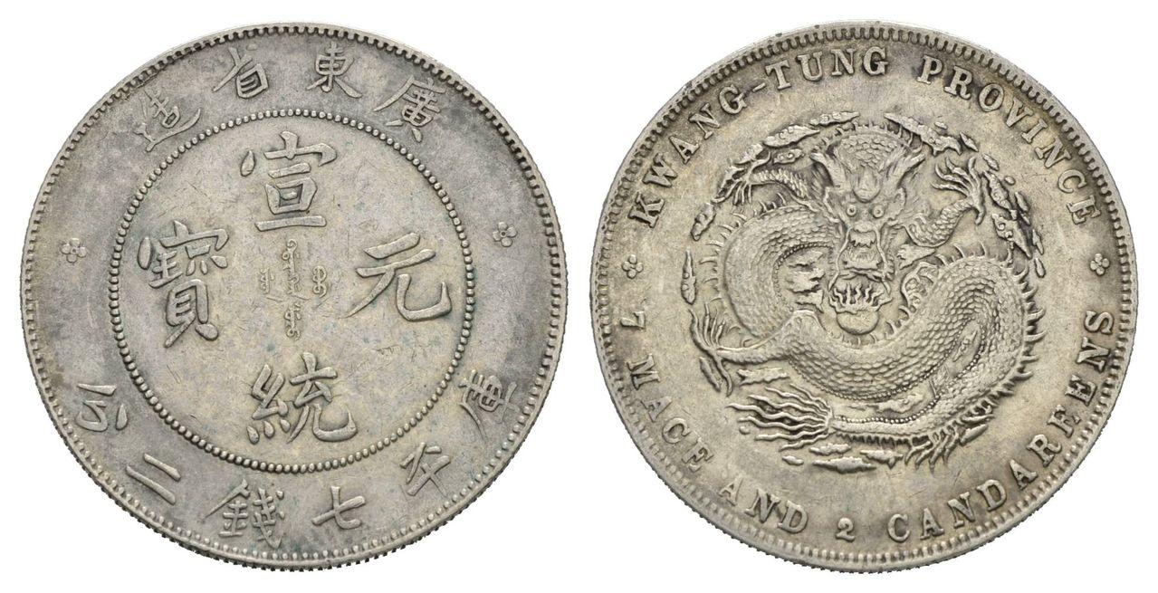 Dólar o Yuan chino del último emperador. 0176