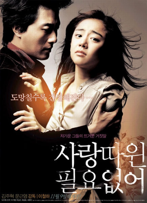 Love Me Not (2006) Love_Me_Not_p2
