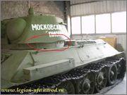 "Т-34-76  образца 1943 г.""Звезда"" ,масштаб 1:35 - Страница 3 T_34_76_Kubinka_2_032"