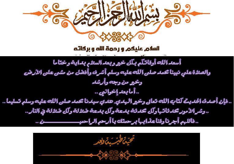 تقديم وحدة تعلمية من الكتاب الموحد سنة 2 ابتدائي لغة عربية - الجيل الثاني 2016 B_Lk_Mo1y