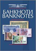 La Biblioteca Numismática de Sol Mar - Página 9 Bulgarian_Banknotes_1879_2