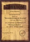 """Конкурс """"Вокруг света"""" -города  и страны,а также средства передвижения Aljonka"""