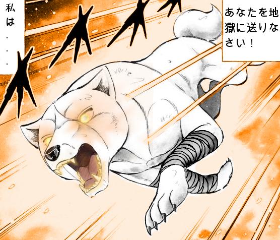Tsunayoshi - Kylmän Tulen Ninjakoira Tsuna_Rage