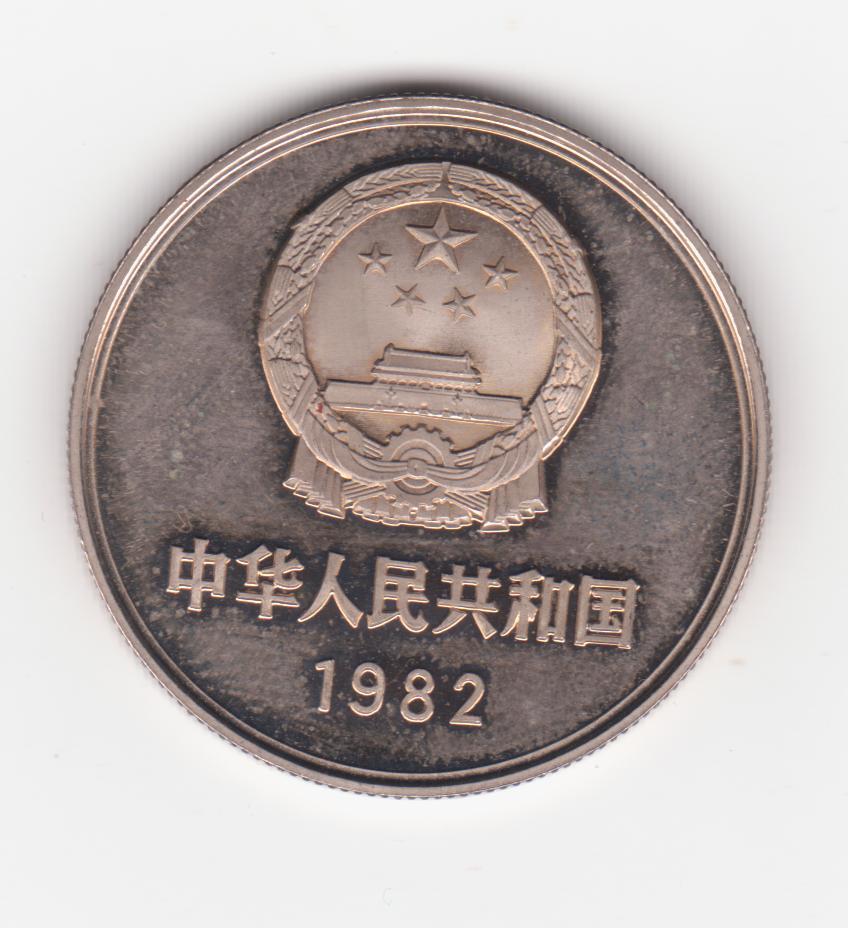 china 1982 a identificar Ene_15_005