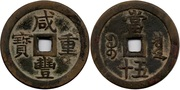 CHINA - 50 Cash (Dedicada a Cerbero) China_1_7_50_Cash_Hsien_Feng_1851_1861