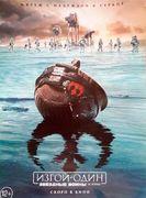 Rogue One: Una Historia de Star Wars - Página 3 Image