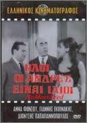 ΟΛΟΙ ΟΙ ΑΝΤΡΕΣ ΕΙΝΑΙ ΙΔΙΟΙ (1966)  Untitled