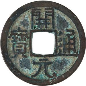 Wado-Kaichin. Año 708. La primera moneda oficial Japonesa de la Historia.  45_F42s1