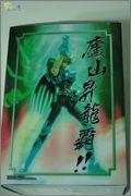 [Agosto 2013] Shiryu V2 EX - Pagina 5 031601xgteesb9x76g3gt6