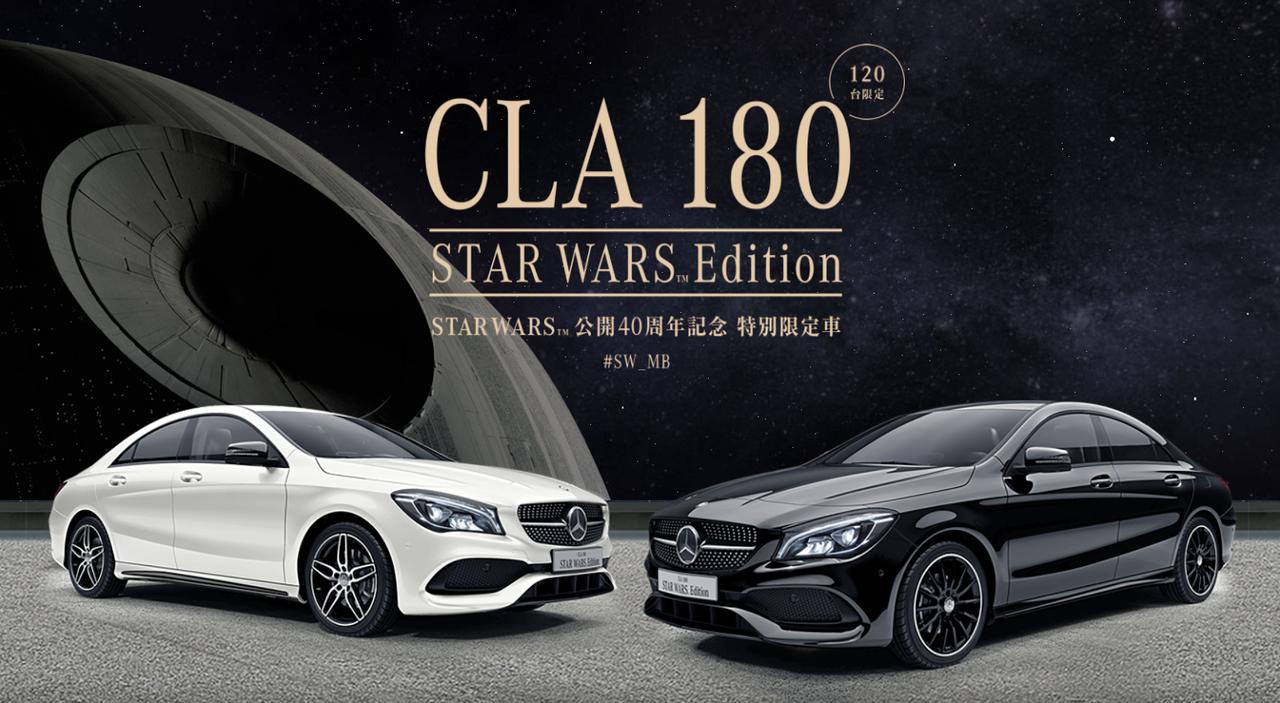 Que a força esteja com os Japoneses Mercedes-_Benz-_CLA-18-_Star-_Wars-_Edition-6