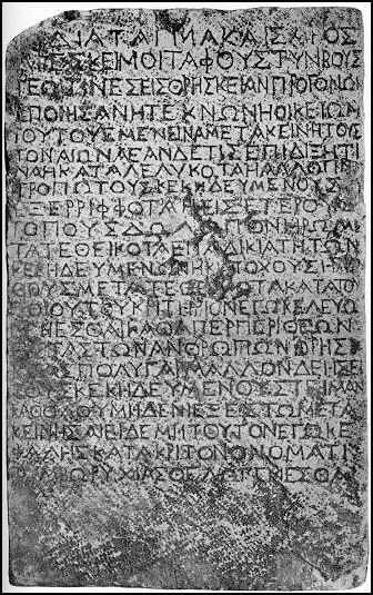 Cuadrante de Claudio tipo modio. 42 d. C. Roma Decreto_de_Nazareth