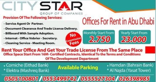 خبر عاجل: سيتي ستار جروب افضل مكاتب للإيجار في أبوظبي 11289882_693800970745937_783238504_n