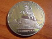 5 Rublos 1.988, Unión Soviética .  El Caballero de Bronce DSCN0861