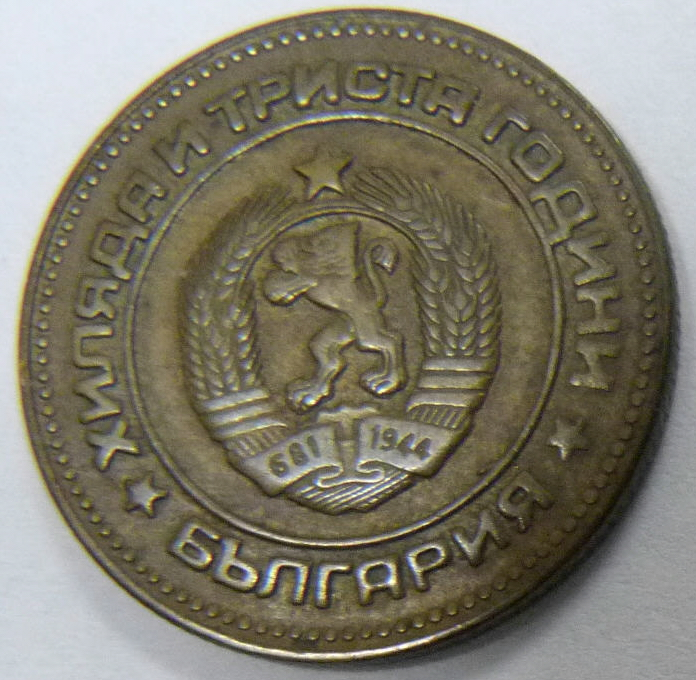 Bulgaria. 5 Stotinki (1981) 1300 Años Bulgaria BUL_5_Stotinki_1300_A_os_anv